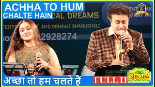 Achha To Hum Chalte Hain I Aan Milo Sajna I LP I Kishore Kumar, Lata M I Rajessh Iyer, Neeta Jadhav