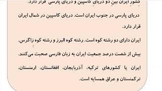 Learn to Speak Persian FAST: For Intermediate - Lesson 1 - Invitation - Part 7