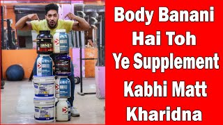 NEVER BUY These 3 SUPPLEMENTS (Paisa Barbaad) | Bodybuilding