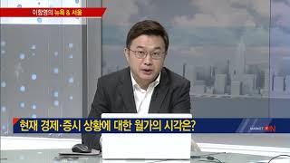 [이항영의 뉴욕&서울] 코로나19 여파에 안전자산은 '…