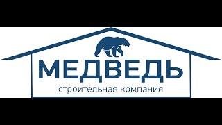 Строительная компания МЕДВЕДЬ(Сайты: ..., 2016-04-27T12:26:46.000Z)