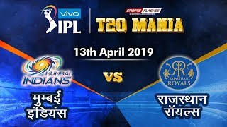 Mumbai vs Rajasthan T20 | Live Scores and Analysis | IPL 2019