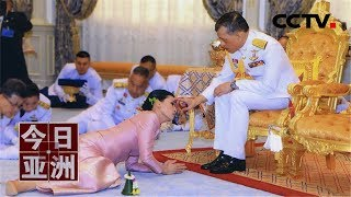 [今日亚洲]速览 废黜!贬为庶民 泰国国王褫夺贵妃所有封号| CCTV中文国际
