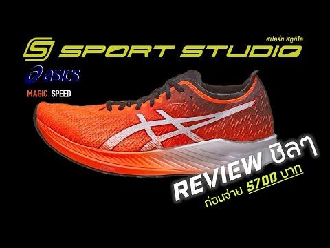 Sport Studio Reviewชิลๆ EP.6   รีวิว รองเท้าวิ่ง ASICS MAGIC SPEED ที่คุณอาจจะยังไม่รู้