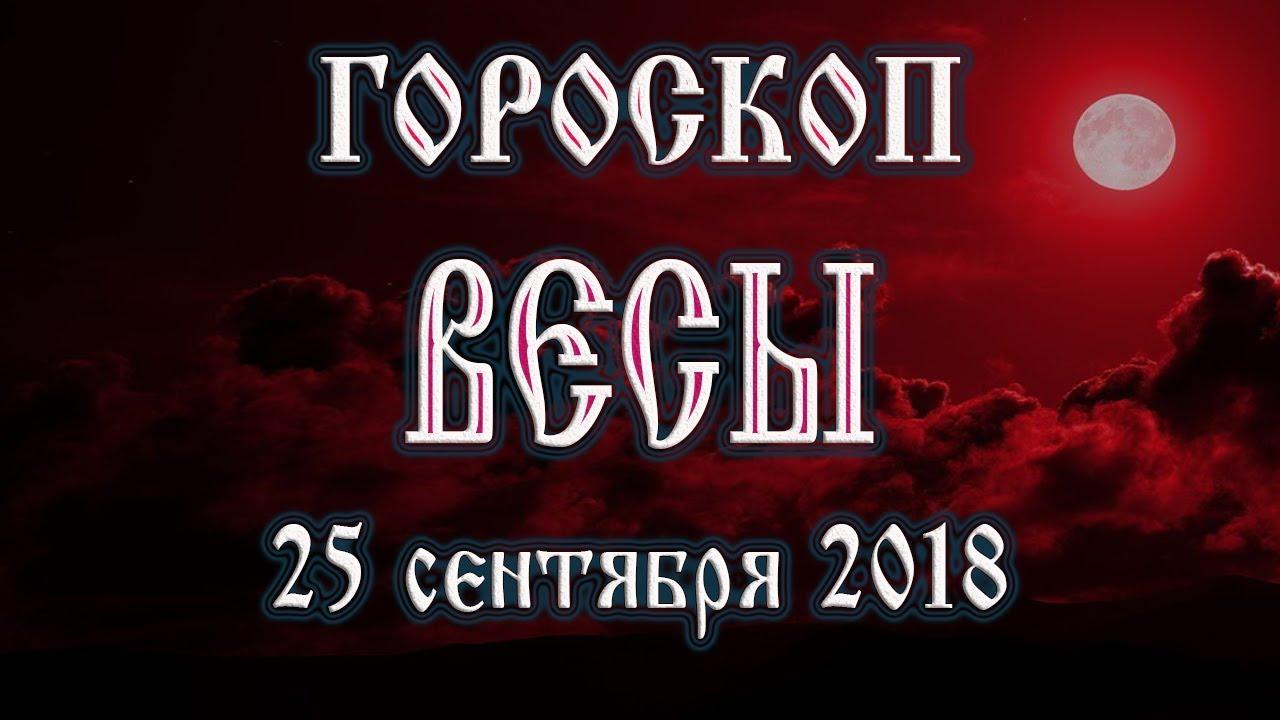 Гороскоп 8 августа весы 2018