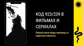 КОД 23 - 236 - 623 - 923 - В фильме ВОЙНА МИРОВ Z (2013)