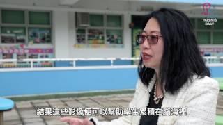 【校長有話兒】大埔舊墟公立學校張麗珠校長 專訪(Part