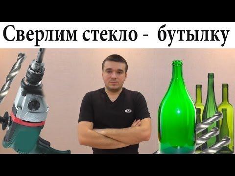 Как просверлить дырку в бутылке