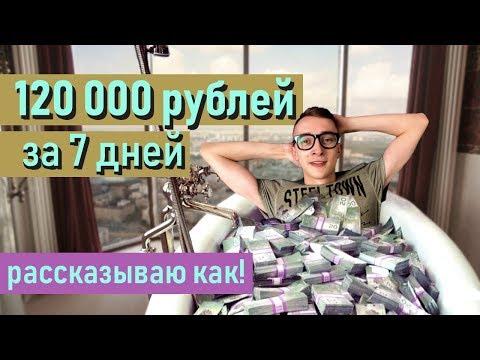 120 000 рублей за неделю  Заработок без вложений  Мой опыт