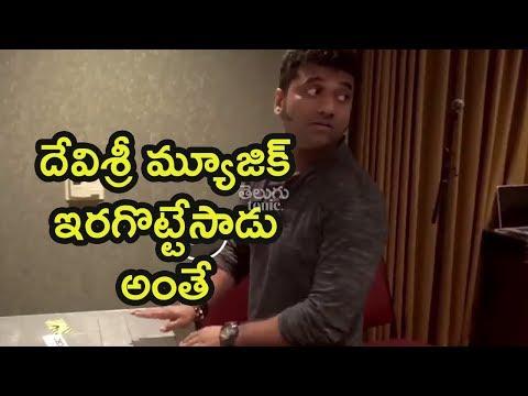 దేవిశ్రీ మ్యూజిక్ ఇరగొట్టేసాడు అంతేDevisri Prasad Special On World Music Day || Telugu Tonic