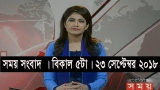 সময় সংবাদ | বিকাল ৫টা | ২৩ সেপ্টেম্বর ২০১৮ | Somoy tv bulletin 5pm | Latest Bangladesh News HD