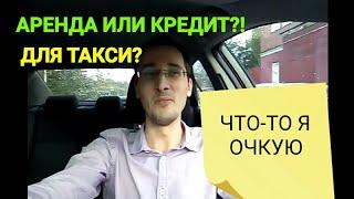 АРЕНДА или КРЕДИТ? Список автомобилей для работы в Яндекс УБЕР и Гет.
