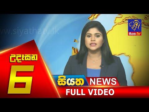 Siyatha News | 06.00 AM | 21 - 06 - 2020 смотреть видео онлайн