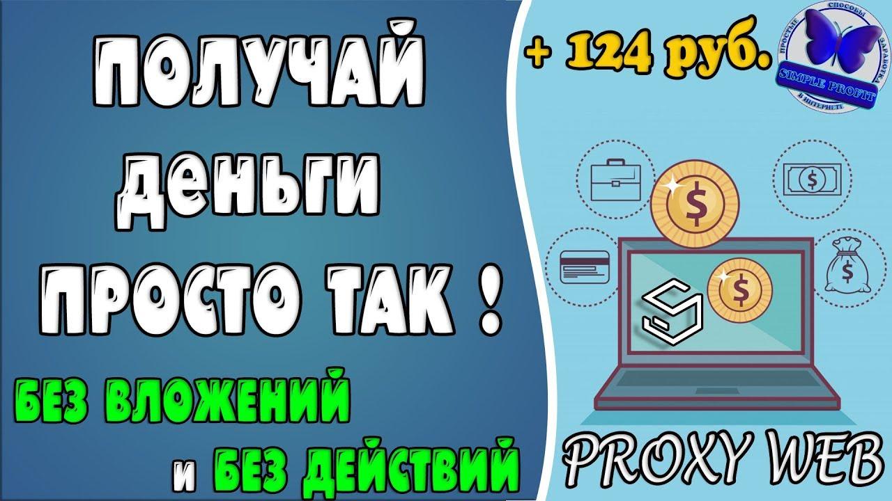 ПОЛУЧАЙ ДЕНЬГИ ПРОСТО ТАК! PROXY-WEB - ПРОГРАММА ДЛЯ|программы для автоматическая заработка