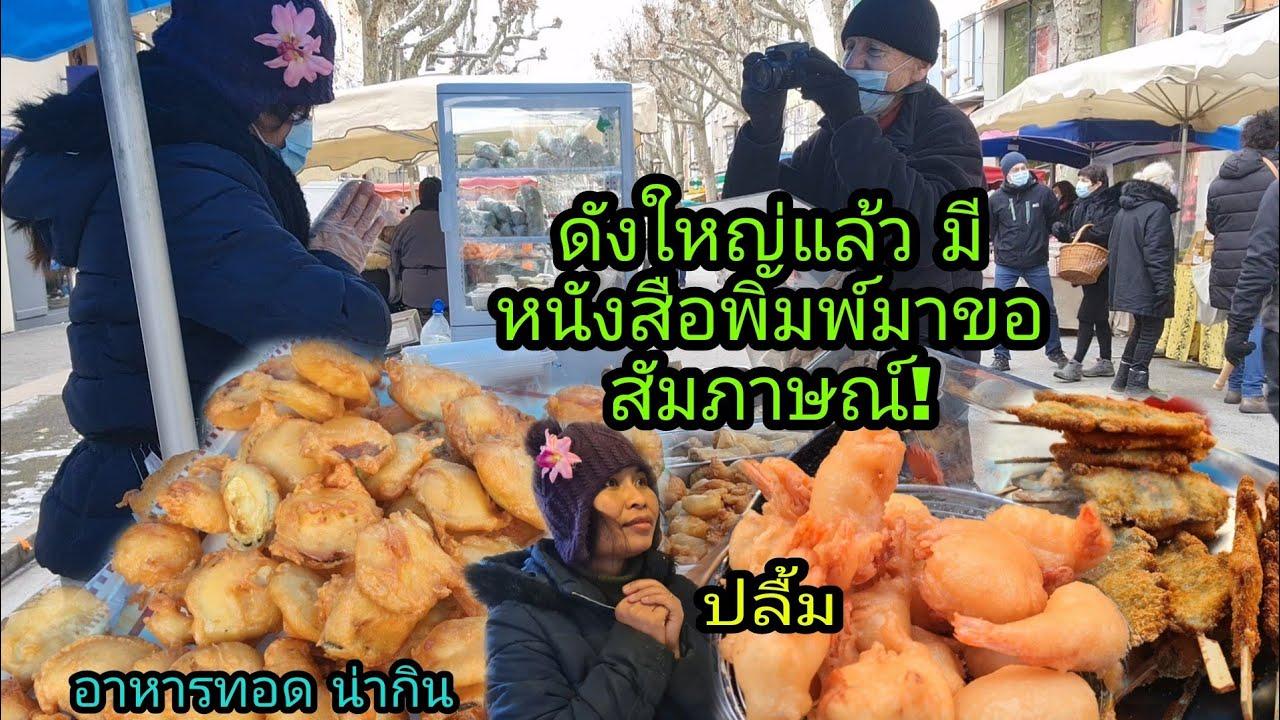 Ep117 สุดปลื้ม มีหนังสือพิมพ์มาขอสัมภาษณ์พร้อมถ่ายรูป,  บอกนักข่าวว่าสุดยอดอาหารจาก Thailand! - YouTube