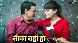 बुद्धि तामाङले I Love You भन्दा सुरक्षा पन्त सन्किइन् । Ramailo छ with Utsav Rasaili