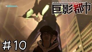【巨影都市 実況】碇シンジを許さない #10 thumbnail