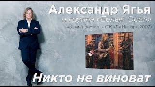 Ягья Александр гр Белый орёл -  Никто не виноват