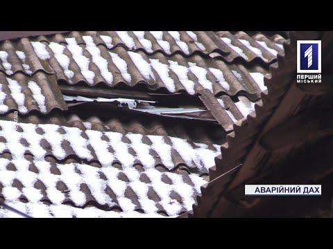 Первый Городской. Кривой Рог: Аварійний дах після буревію у Кривому Розі