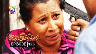 Kotipathiyo Episode 123 කෝටිපතියෝ  | සතියේ දිනවල රාත්රී  9.00 ට . . . Thumbnail
