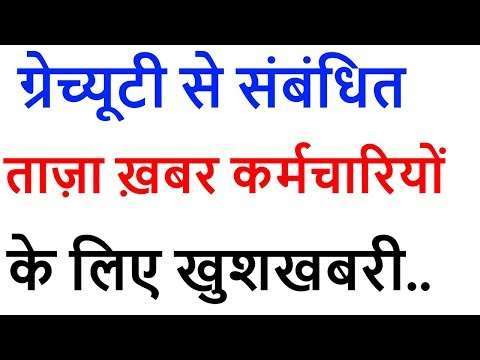 7th Pay Tax free Rs 20 lakh gratuity bill latest news 2018 maternity leave period to 26 weeks