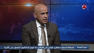 محافظ سقطرى يتهم الإمارات بتحريض مسلحين على احتلال مباني رسمية في المحافظة | حديث المساء