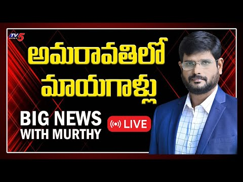 LIVE: అమరావతి లో మాయగాళ్లు | Big News With Murthy || Special Live Show || TV5 News teluguvoice