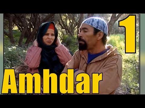 film َAMHDAR vol 1- الفلم الامازيغي امحضار motarjam