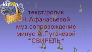 Муз.-шоу СВИРЕЛЬ Текст Н.Афанасьева Муз. сопровождение минус А.Пугачёва