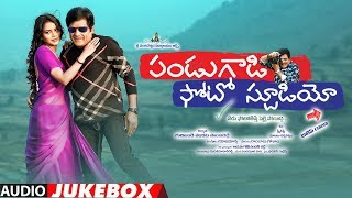 Pandu Gaadi Photo Studio Songs Jukebox New Telugu Movie Aali Rishitha Vinod Yajamanya
