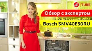 Видеообзор встраиваемой посудомоечной машины Bosch SMV40E50RU с экспертом М.Видео(Встраиваемая посудомоечная машина Bosch ActiveWater - надежная помощница на вашей кухне. Подробнее на http://www.mvideo.ru/pr..., 2015-03-07T11:11:17.000Z)