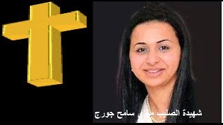 For Mary Sameh George martyr for Christ Cross My Cross, Oh my Cross