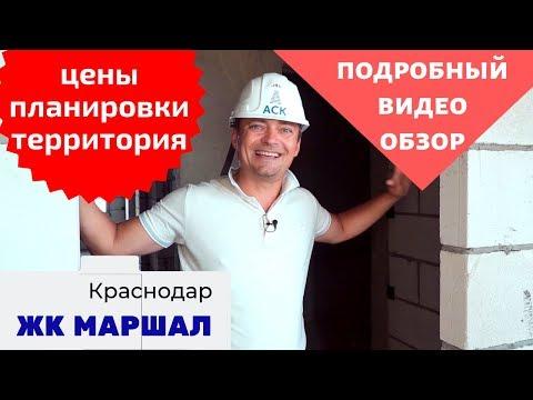 🔷 ЖК Маршал Краснодар ✓цены ✓планировки ✓подробный видео обзор ЖК 🔷АСК - квартиры от застройщика