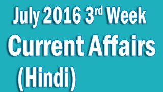Current Affairs 2016 July 3rd Week in Hindi for SBI PO Mains