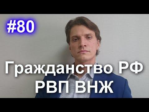 #80 Получение гражданства РФ в 2018 году, вид на жительство, разрешение на временное проживание