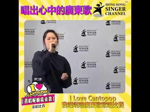 🌟繼續唱出你心中的廣東歌 ❤️DAY 2 初賽花絮重溫😇 第二屆「I Love Cantopop我唱呢啲廣東歌」