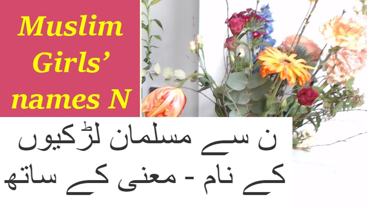 Muslim girls names starting with N with meaning in Urdu Hindi and English