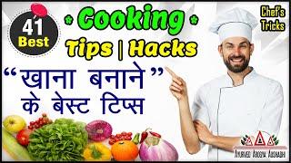 41 Best Cooking Tips   Hacks - खाना बनाने के बेस्ट टिप्स - *Chef's Tricks* (2020)