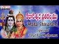 Kedareswara Vratha Kalpamu Kartika Masam Special Shankaramanchi Ramakrishna Sastry