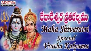Kedareswara Vratha Kalpamu  Shankaramanchi Ramakrishna Sastry