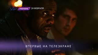 Тёмная Башня - премьера фильма на ViP Premiere (кнопка 650)
