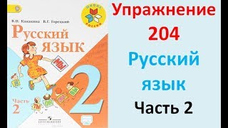 ГДЗ 2 класс Русский язык Учебник 2 часть Упражнение. 204