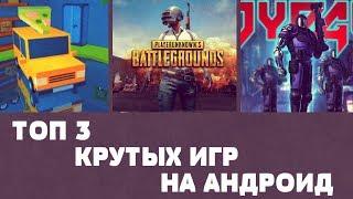 ТОП 3 КЛАССНЫХ ИГР НА АНДРОИД №66 (Top 3 android games )
