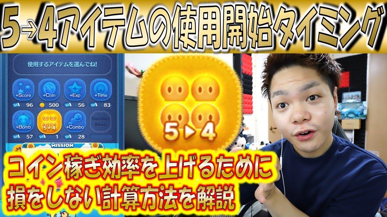 初心者必見!5→4アイテムを使用するべきタイミングをコイン稼ぎ効率重視で計算法解説!【こうへいさん】【ツムツム】