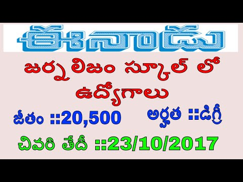 Eenadu Journalism School Job Notification 2017 || employment news||sathish tech