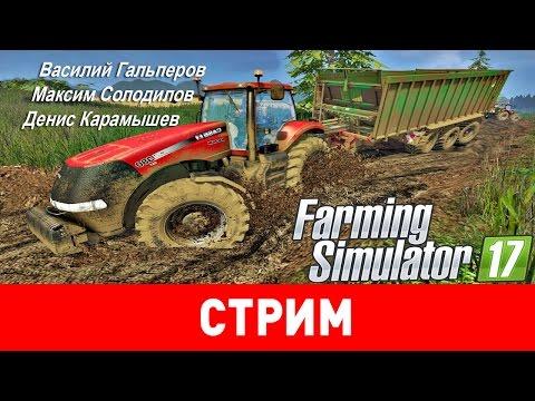Farming Simulator 17. Триста
