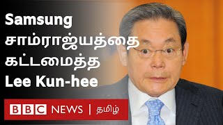 Samsung Chairman Died | 1 லட்சம் கோடி சொத்து, மிகப்பெரிய தொழில் சாம்ராஜ்ஜியம்-யார் இந்த Lee Kun-hee?
