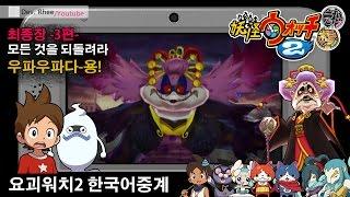 [3DS/요괴워치2]최종장 모든 것을 되돌려라 -3편(완)- 우파우파다-용!