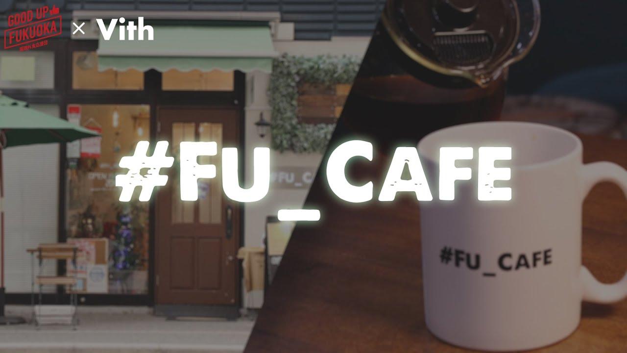 コーヒーに合う手作りワッフルが特徴の 【#FU_CAFE】