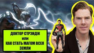 Доктор Стрэндж (Doctor Strange) история персонажа (Комикс-Гайд #58) / Negative PLUS